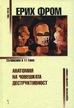 Съчинения в 11 тома - том 3: Анатомия на човешката деструктивност - Ерих Фром -