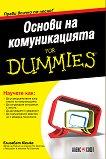 Основи на комуникацията For Dummies - Елизабет Кюнке - книга