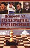 История на големите решения -  книга 1 - Джон Харис, Том Стоун - книга