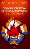 Социалистическа Югославия в разпад 1989 - 1992 година - Войн Божинов -