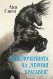 Приключенията на Черния красавец - Ана Сюел -