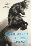 Приключенията на Черния красавец -