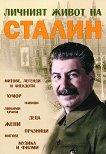 Личният живот на Сталин: Митове, легенди и анекдоти -