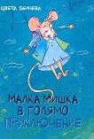Малка мишка в голямо приключение - Цвета Белчева -