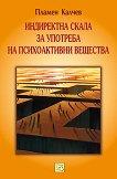 Индиректна скала за употреба на психоактивни вещества - Пламен Калчев -