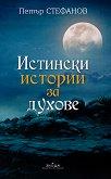 Истински истории за духове - Петър Стефанов -