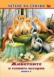Четене на срички: Животните и техните истории - книга 1 -