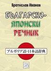 Българско-японски речник - Братислав Иванов -