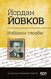 Българска класика: Йордан Йовков - избрани творби -