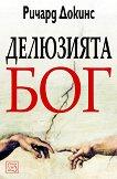 Делюзията Бог - Ричард Докинс -