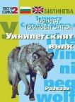 Уинипегският вълк. Разкази -