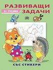 Развиващи задачи за деца над 3 години - детска книга