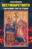 Нестинарството: Сакралният свят на Тракия - книга