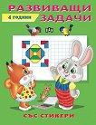 Развиващи задачи за деца на 4 години - детска книга