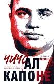 Чичо Ал Капоне Неразказаната семейна история - книга