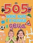 505 забавни задачи и игрословици за деца -