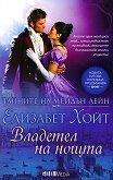 Тайните на Мейдън Лейн: Владетел на нощта - Елизабет Хойт - книга