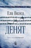 Денят - Ели Визел - книга