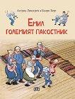 Емил, големият пакостник - книга