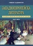 Западноевропейска литература - част пета : Големите френски реалисти от XIX век - Симеон Хаджикосев -