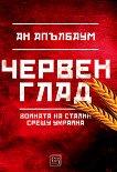 Червен глад Войната на Сталин срещу Украйна - книга