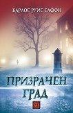 Гробището на забравените книги - книга 5: Призрачен град -