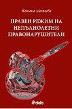 Правен режим на непълнолетни правонарушители - Юлиана Матеева -
