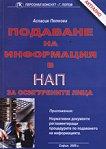 Подаване на информация в НАП за осигурените лица - Аспасия Петкова - книга