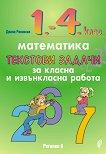 Текстови задачи за класна и извънкласна работа по математика за 1., 2., 3., и  4. клас - Диана Раковска -