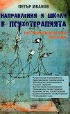 Направления и школи в психотерапията - Петър Иванов -