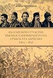 Българското участие във възстановяването на сръбската държава 1804 - 1815  - Живко Войников -