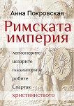 Римската империя: Легионерите, цезарите, гладиаторите, робите, Спартак, християнството - Анна Покровская -