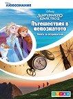 Книга за откриватели: Пътешествия в непознатото -