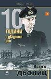 10 години и двадесет дни - книга 1 - Карл Дьониц -