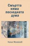 Смъртта няма последната дума - Калин Михайлов -