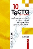 10 теста по 41 задачи по български език и литература за държавен зрелостен изпит - Светлана Драшкова -