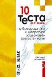 10 теста по 41 задачи по български език и литература за държавен зрелостен изпит - помагало