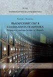 Българският път в социалната политика. История за прехода, който не свършва -