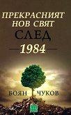 Прекрасният нов свят след 1984 - книга