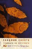 Годината на бягствата - Санджив Сахота -
