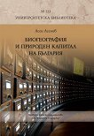 Биогеография и природен капитал на България -