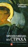 Преодоляване на страха - Снежина Иванова -