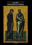 Icons from Bulgaria - Kostadinka Paskaleva -