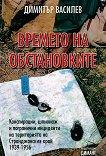 Времето на обстановките - Димитър Василев -