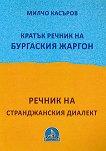 Кратък речник на бургаския жаргон. Речник на странджанския диалект -