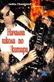 Начална школа по китара - Любен Панайотов -