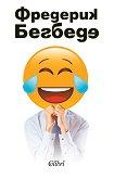 Човекът, който плаче от смях - Фредерик Бегбеде -