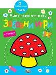 Моята първа книга със забавни игри: Гъбка -