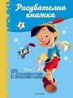 Рисувателна книжка: Пинокио - част 1 -