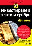 Инвестиране в злато и сребро For Dummies - Пол Младенович - книга